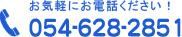 電話:054-628-2851