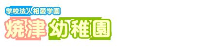 学校法人相愛学園 焼津幼稚園 (静岡県焼津市)